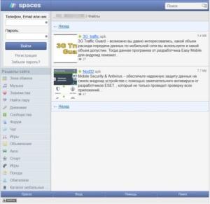 spaces.ru-hosting-android-spy.krysanec